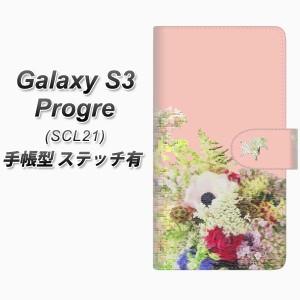 メール便送料無料 au GALAXY S3 Progre SCL21 手帳型スマホケース【ステッチタイプ】【YI887 フラワー8】(ギャラクシーS3 Progre/SCL21/