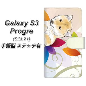 メール便送料無料 au GALAXY S3 Progre SCL21 手帳型スマホケース【ステッチタイプ】【YJ023 柴犬 レインボー】(ギャラクシーS3 Progre/S