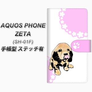 メール便送料無料 docomo AQUOS PHONE ZETA SH-01F 手帳型スマホケース【ステッチタイプ】【YF993 バウワウ04】(アクオスフォンZETA/SH01