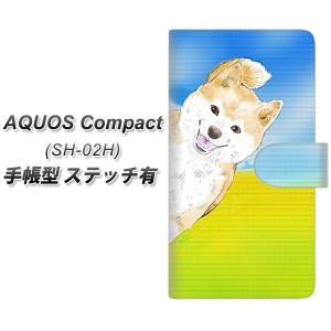 メール便送料無料 AQUOS Compact SH-02H 手帳型スマホケース 【ステッチタイプ】【YJ013 柴犬1】(アクオスコンパクト SH-02H/SH02H/スマ