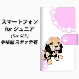 メール便送料無料 スマートフォン for ジュニア2 SH-03F 手帳型スマホケース 【ステッチタイプ】【YF993 バウワウ04】(スマートフォン fo
