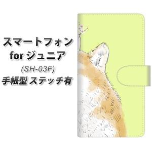 メール便送料無料 スマートフォン for ジュニア2 SH-03F 手帳型スマホケース 【ステッチタイプ】【YJ015 柴犬3】(スマートフォン for ジ