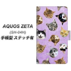 メール便送料無料 docomo AQUOS ZETA SH-04H 手帳型スマホケース 【ステッチタイプ】【SC936 ねこどっと パープル】(docomo アクオス ゼ