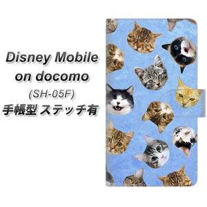 メール便送料無料 docomo Disney Mobile on docomo SH-05F 手帳型スマホケース【ステッチタイプ】【SC935 ねこどっと ブルー】(ディズニ
