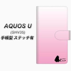 メール便送料無料 au AQUOS U SHV35 手帳型スマホケース 【ステッチタイプ】【YI846 イニシャル ネコ E】(au アクオスU SHV35/SHV35/スマ
