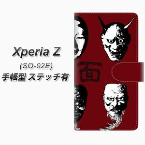 メール便送料無料 docomo XPERIA Z SO-02E 手帳型スマホケース【ステッチタイプ】【YI871 能面02】(エクスぺリアZ/SO02E/スマホケース/手