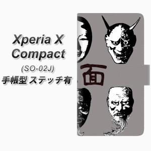 メール便送料無料 docomo Xperia X Compact SO-02J 手帳型スマホケース 【ステッチタイプ】【YI870 能面01】(docomo エクスペリアX コン