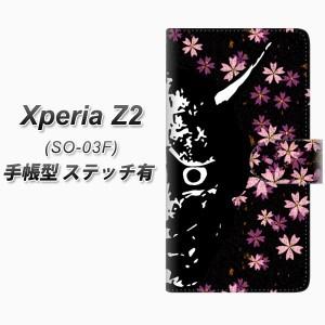 メール便送料無料 Xperia Z2 SO-03F 手帳型スマホケース【ステッチタイプ】【YI873 般若】(エクスペリア ゼットツー/SO03F/スマホケース/