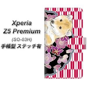 メール便送料無料 Xperia Z5 Premium SO-03H 手帳型スマホケース 【ステッチタイプ】【YJ011 柴犬 和柄】(エクスペリアZ5プレミアム SO-0