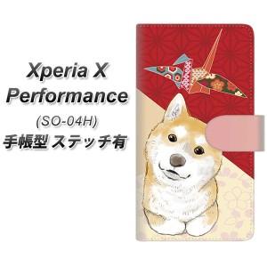 メール便送料無料 docomo Xperia X Performance SO-04H 手帳型スマホケース 【ステッチタイプ】【YJ009 柴犬 和柄 折り鶴】(docomo エク