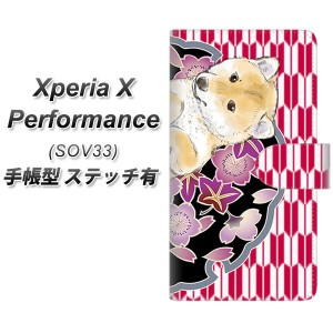 メール便送料無料 au Xperia X Performance SOV33 手帳型スマホケース 【ステッチタイプ】【YJ011 柴犬 和柄】(au エクスペリア X パフォ