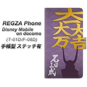 メール便送料無料 docomo REGZA Phone T-01D / Disney Mobile on docomo F-08D 共用 手帳型スマホケース【ステッチタイプ】【AB826 石田