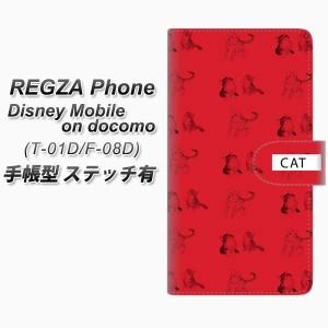 メール便送料無料 docomo REGZA Phone T-01D / Disney Mobile on docomo F-08D 共用 手帳型スマホケース【ステッチタイプ】【FD807 にゃ