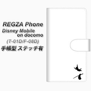 メール便送料無料 docomo REGZA Phone T-01D / Disney Mobile on docomo F-08D 共用 手帳型スマホケース【ステッチタイプ】【YI865 イニ