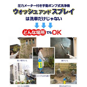【送料無料】 洗浄機 ポンプ式 車の洗車 お墓の掃除 墓掃除 アウトドア キャンプ 食事 水がない場所に最適 ウォッシュアンドスプレイ (fp