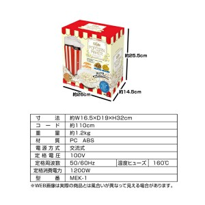 ポップコーン メーカー マシーン Estale PARTY ポップコーンメーカー MEK-1 (mc-3959) お菓子 パーティー イベント プレゼント