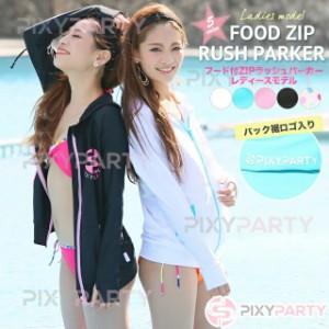 【メール便送料無料】 PixyParty レディース UV対策 UVカット 紫外線 日焼け対策 日焼け フード ZIP ラッシュ パーカー (rs-swim-145m)
