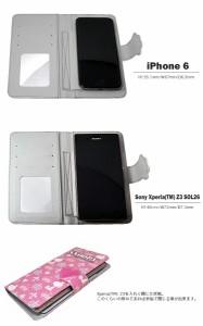 【メール便送料無料】スヌーピー 全機種対応 スマホ ケース 手帳型 アイフォン iPhone 5 5s 6 6s スマートフォン カバー (fa-SNOOPY_02m)