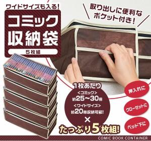 【メール便送料無料】 コミック 収納 収納ケース 透明窓 漫画 本 ワイドサイズ可能 コミック収納袋 5枚組 茶 (im-4323m)
