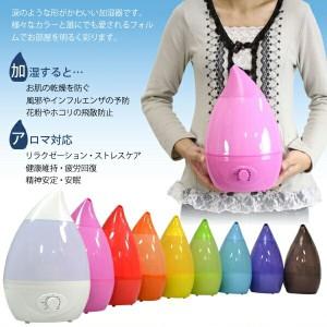 【送料無料】 加湿器 アロマ LED 1.6L 涙 しずく H2O アロマトレイ付 超音波 加湿器 (rs-ele-134)