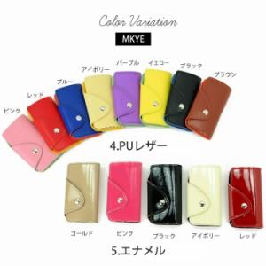 【メール便送料無料】 キーケース 6連 鍵 カギ ケース レディース メンズ Lulu&berry デザインキーケース (ar-KEY-NAS/MKYEm)