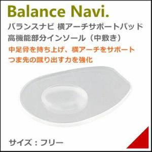 インソール 中敷き メンズ レディース バランスナビ 横アーチ サポートパッド フリーサイズ コンフォートラボ 002