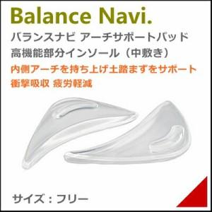 インソール 中敷き メンズ レディース バランスナビ アーチ サポートパッド フリーサイズ コンフォートラボ 003