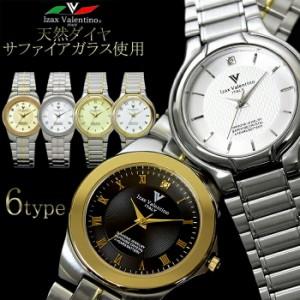メンズ 腕時計 ブランド Izax Valentino ダイヤモンド サファイアガラス アイザックバレンチノ IVG-650 ファッション ウォッチ