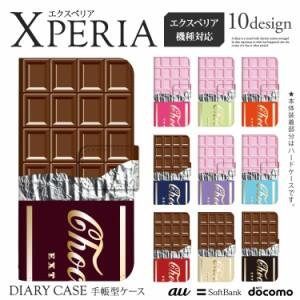 XPERIA SO-04J XZS SO-03J XZ SO-01J SO-02J SO-04H SO-03H iPhone スマホケース 手帳型 スマホカバー 大人可愛い 携帯ケース 携帯カバー
