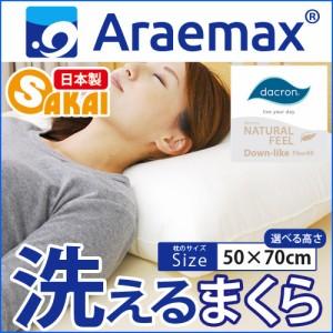 インビスタ ダクロン(R)コンフォレル(R)ダウンエッセンス中綿使用洗える枕ウォッシャブル ピロー50×70cm【a_b】【洗える枕 ピロー まく