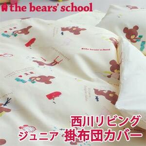 【日本製】the bears' school(おはよう) 掛けふとんカバー ジュニア布団カバー ジュニア135×185 ジュニアサイズカバー【受注発注】