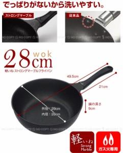 軽いねストロングマーブルいため鍋(深型28cm)[HB-1229][PAL]