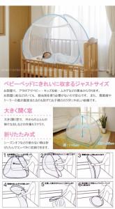 蚊帳ベビー用 ベビーベッドサイズ [TKB]