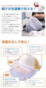 帽子専用ランドリーネット[FJS]