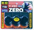 ウィンドロックZERO(3個セット)[SMZ]