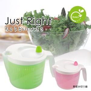 Just Right 野菜水切り器[PAL]