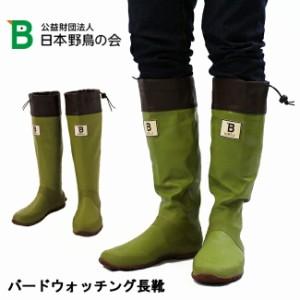 bw-47923【日本野鳥の会】 バードウォッチング長靴/ メジロ/ 折りたたみ レインブーツ
