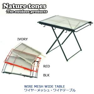 Nature Tones/ネイチャートーンズ WIRE MESH WIDE TABLE  ワイヤーメッシュ・ワイドテーブル/ アウトドア キャンプ ガーデニング
