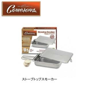 キャメロンズ Camerons スモーカー ストーブトップスモーカー/アウトドア キャンプ BBQ