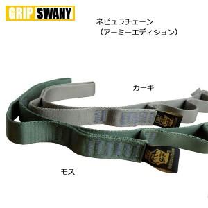 gswny-003 【GRIP SWANY/グリップスワニー】キャンプアクセサリー/ネビュラチェーン(アーミーエディション)/GSA-17