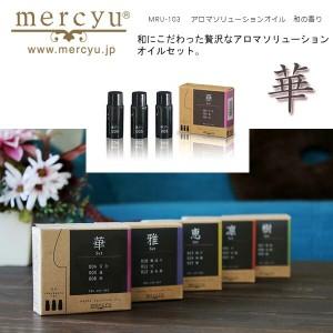 メルシーユー mercyuアロマ ソリューション オイル 華 【001蓮】・【002百合】・【003桜】 MRU-103-HAN/【hw】