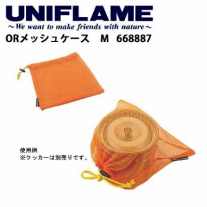 ユニフレーム UNIFLAME 収納ケース/ORメッシュケース M/668887 【UNI-YAMA】