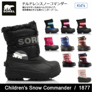 ソレル SOREL キッズ スノーブーツ チルドレンスノーコマンダー Snow Commander /1877