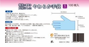 やわらか手袋 ビニール素材 パウダーフリー Sサイズ 100枚入