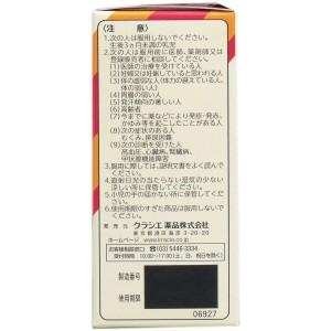 【第2類医薬品】 クラシエ 葛根湯エキス顆粒S 12包