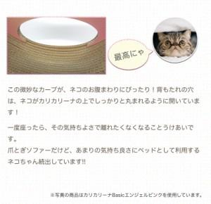 【送料無料】 国産 猫用 爪とぎソファー カリカリーナ 専用スツール mini 各3色   猫グッズ  売れ筋 キャットソファ 猫家具