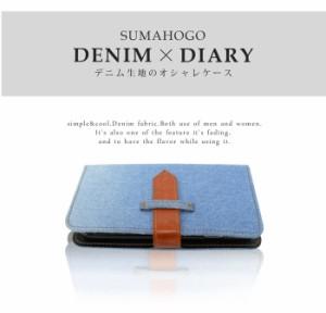 スマホケース 手帳型 Xperia 701SO 601KC 509SH 502SO 506SH 502SH 501SO 402SO 404SC スマホカバー 手帳 シンプル かわいい デニム