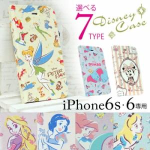 スマホケース 手帳型 iPhone6s iPhone6兼用/アイフォン 6/カバー/かわいい/きれい/ディズニー/プリンセス/キャラクター