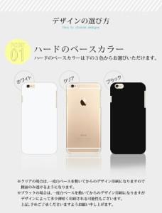 スマホケース 全機種対応 iPhoneXS iPhoneX iPhone8 iPhone7 iPhoneSE2 スマホカバー ハードケース かわいい クール きれい 【スマホゴ】