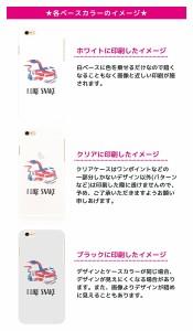 スマホケース 全機種対応 au エクスペリア Xperia XZ2 スマホカバー ハードケース 手帳 かわいい 動物 シンプル ユニーク 【スマホゴ】